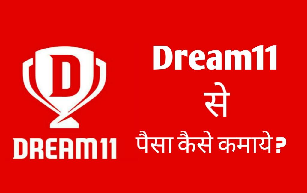 Dream11 App क्या है