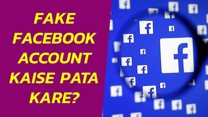 Facebook पर Fake ID कैसे पता करें?