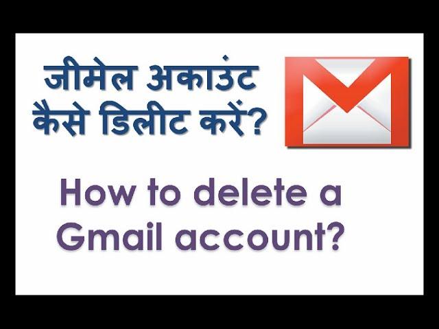 Gmail Account कैसे डिलीट करें
