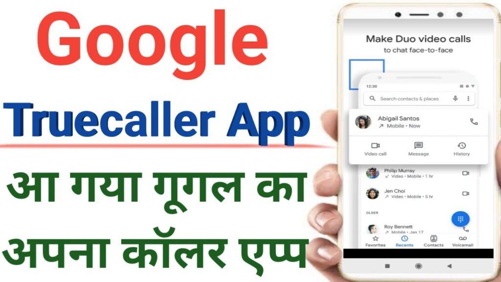 Google Verified Calls App क्या है