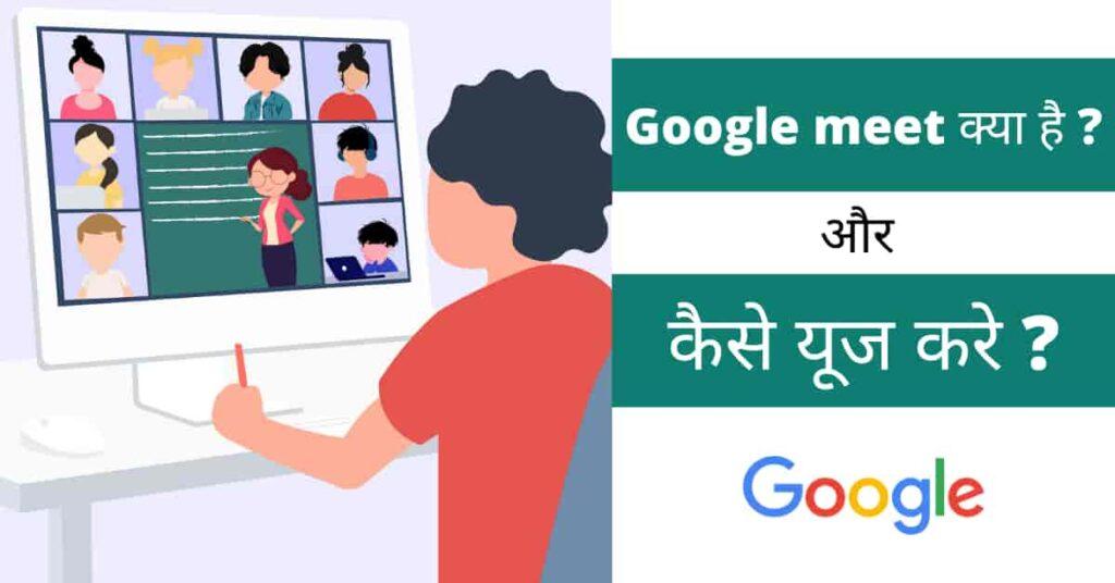 Google Meet यूज़ करे