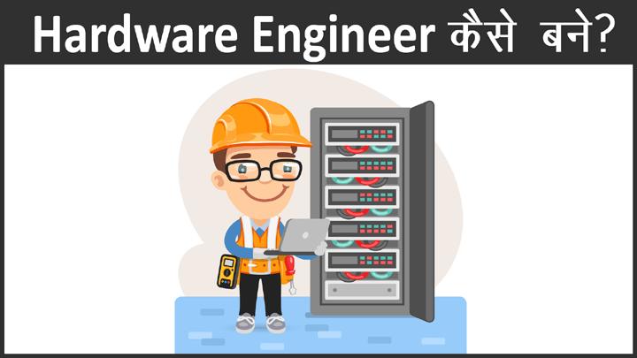 हार्डवेयर इंजीनियर कैसे बने