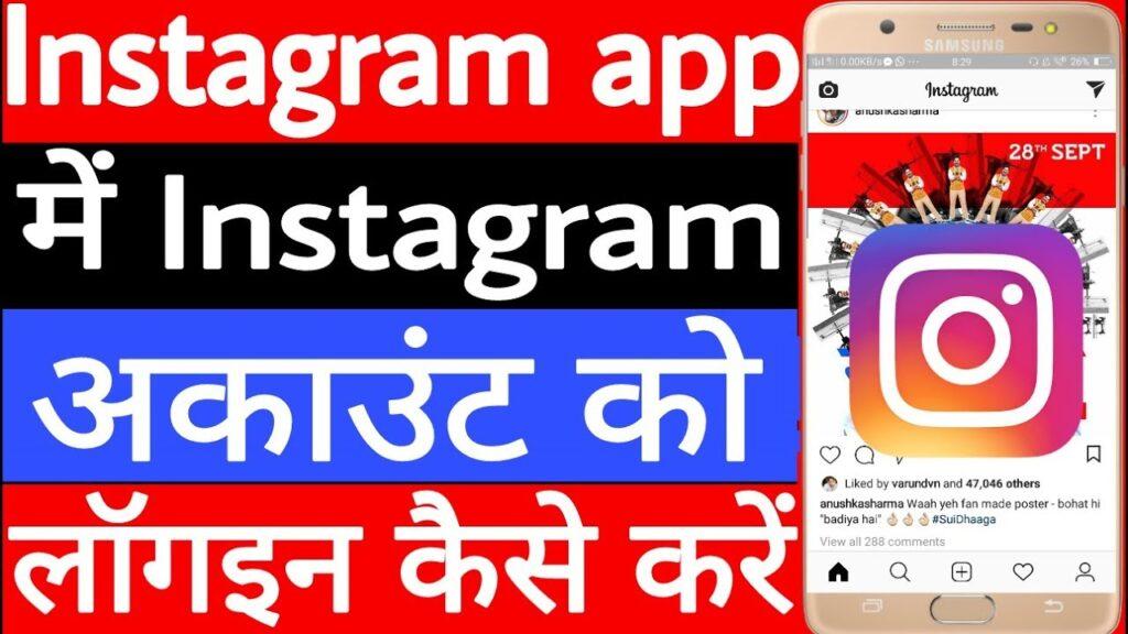 Instagram Login Kaise Kare