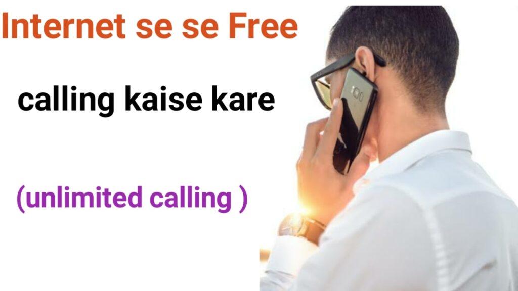 Internet से Free Call कैसे करें