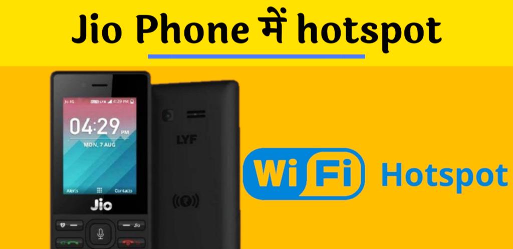 Jio Phone में hotspot कैसे चलाएं