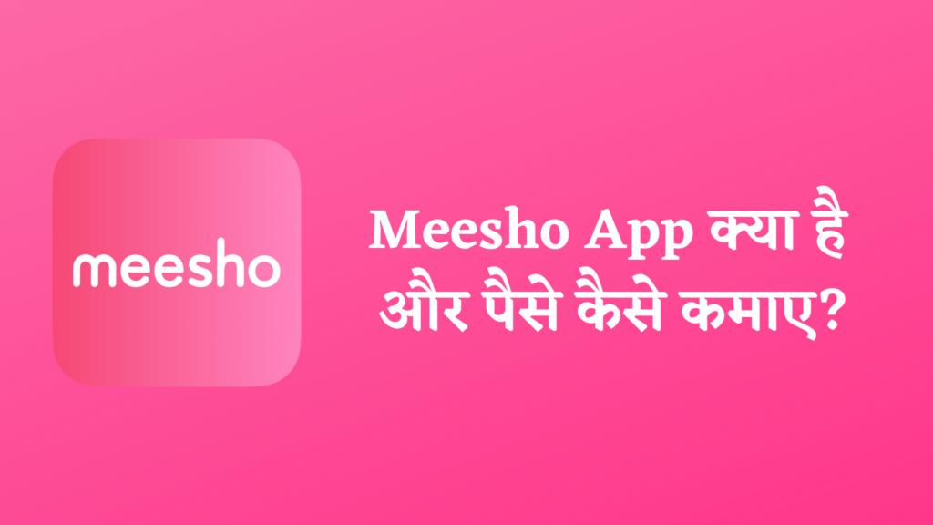 मीशो एप