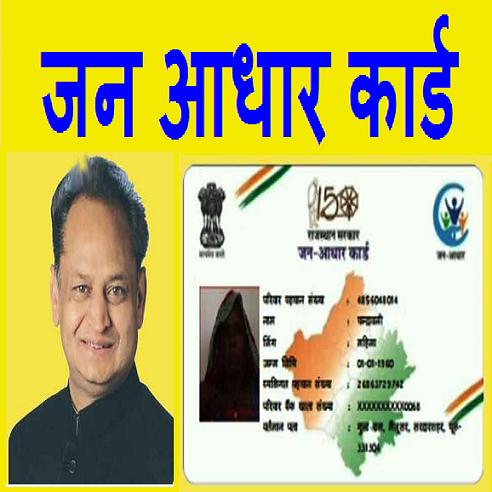 राजस्थान जन आधार योजना