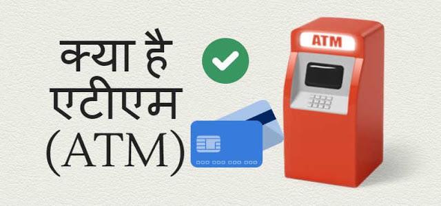 एटीएम (ATM) मशीन