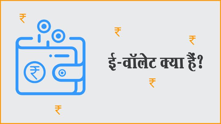 Digital E-Wallet क्या है