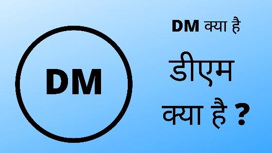डीएम (DM) क्या है