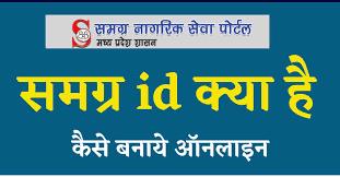 Samagra ID क्या है