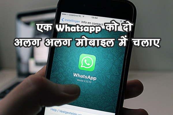Whatsapp एप्स कैसे चलाएं