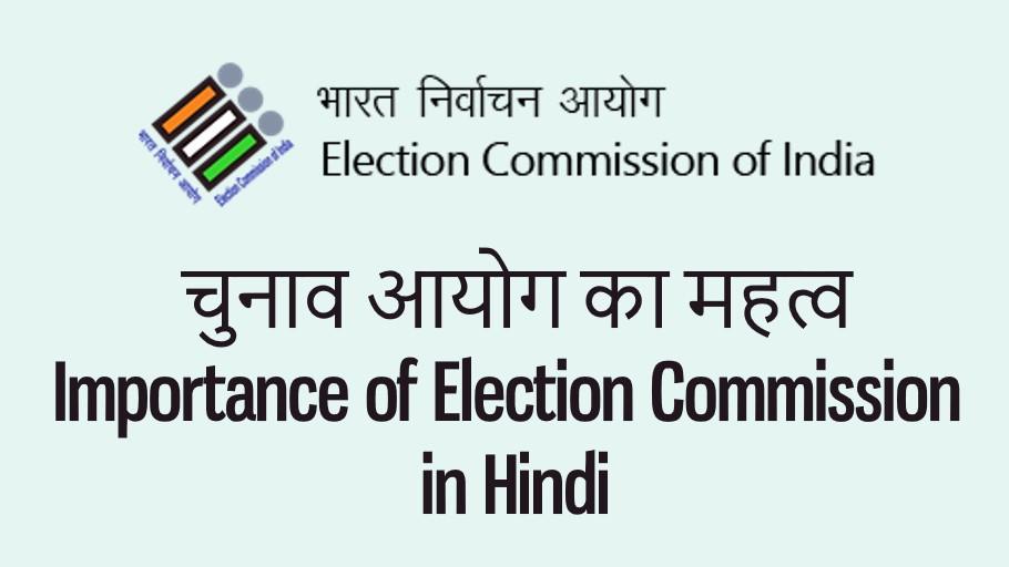 चुनाव आयोग क्या है