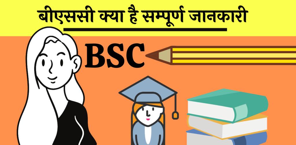 बीएससी (B.Sc) क्या है