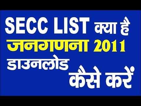 SECC 2011 List