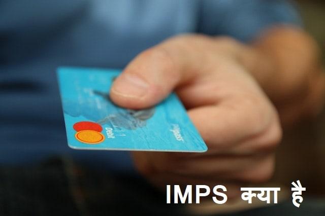 IMPS Kya Hai