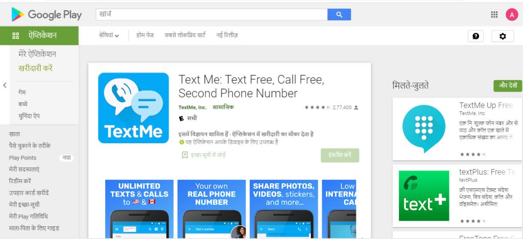 Text Me ऐप
