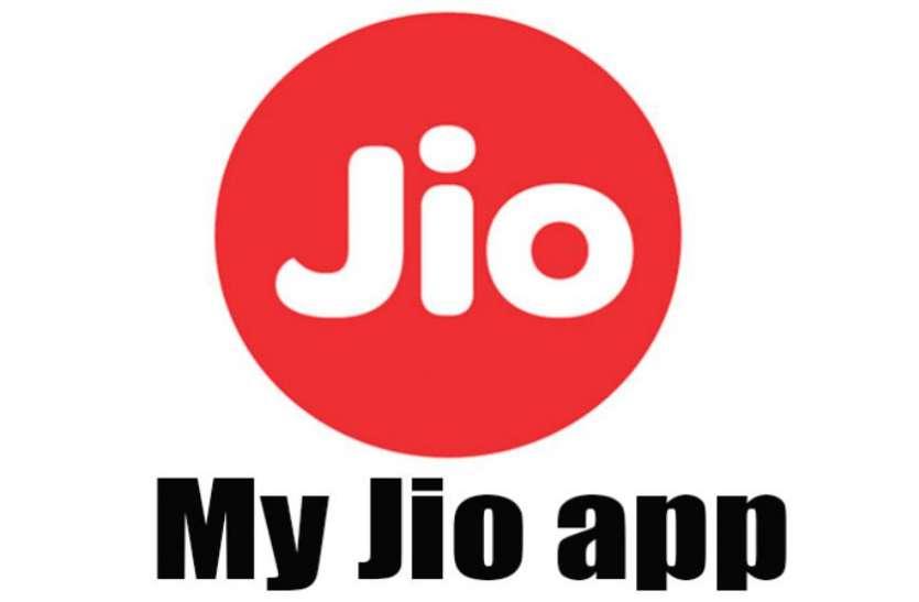MY जिओ एप्प