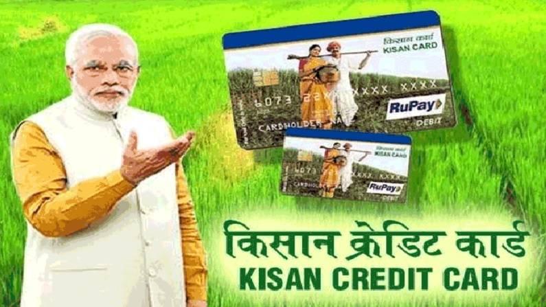 किसान क्रेडिट कार्ड