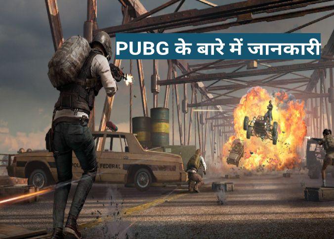 PUBG Game Kya Hai