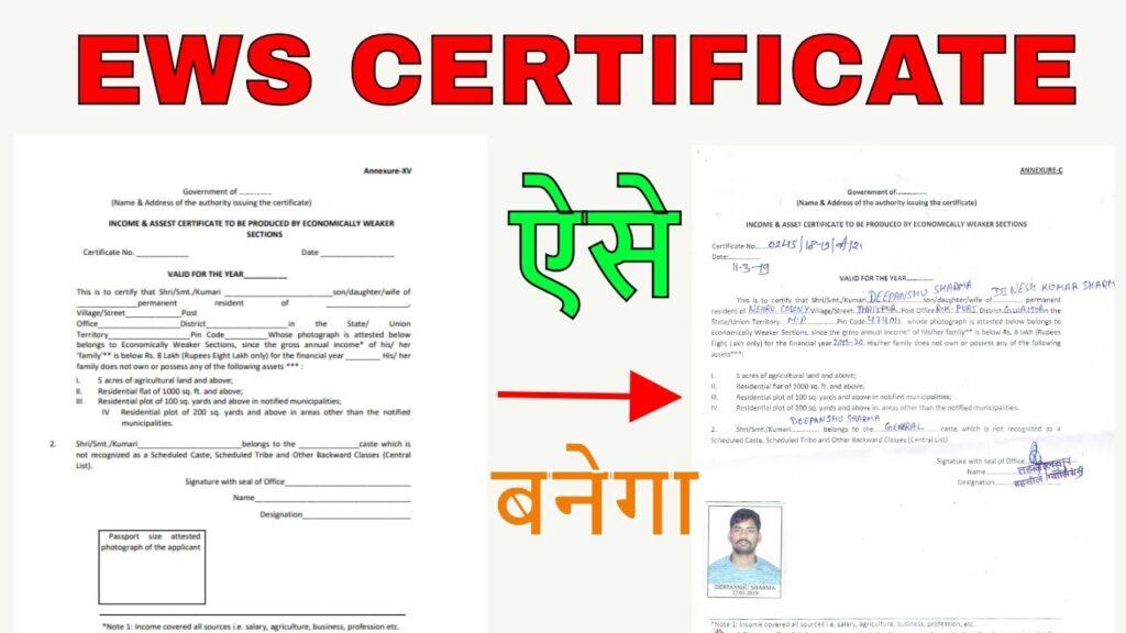 EWS Certificate Online Apply