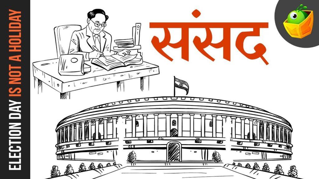 संसद क्या है