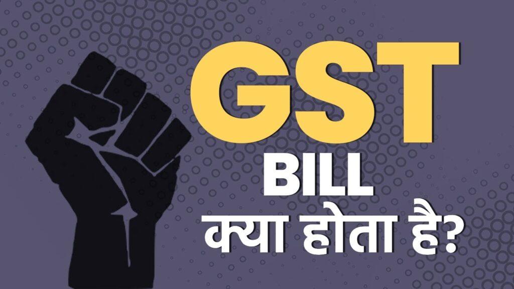 GST Bill क्या है
