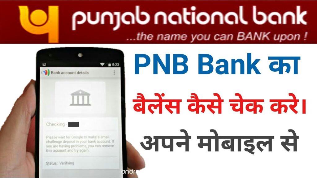 पीएनबी (PNB) बैंक बैलेंस