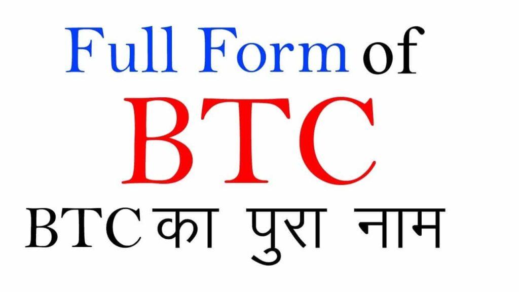 बीटीसी (BTC) क्या होता हैं