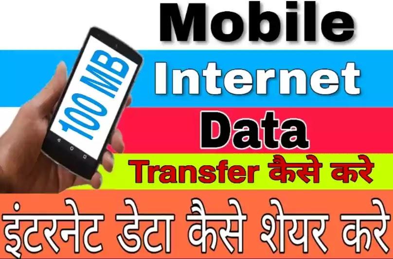 इंटरनेट डाटा कैसे ट्रांसफर (Mobile Data Share) करें