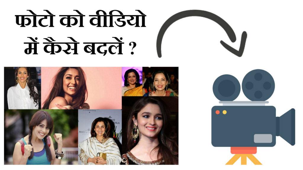 फोटो को वीडियो में कैसे बदलें-