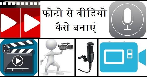 Photo to Video Convert