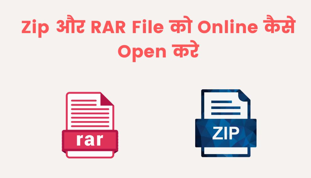Zip File और Rar File में Password कैसे लगाएं