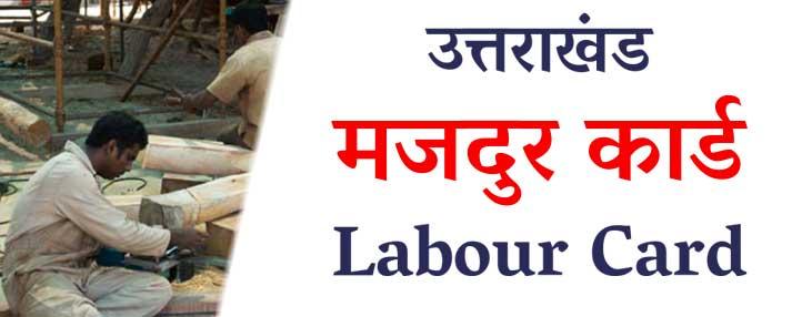 Uttarakhand Labour Card