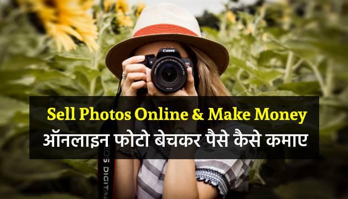 फोटो बेचकर पैसे कैसे कमाये