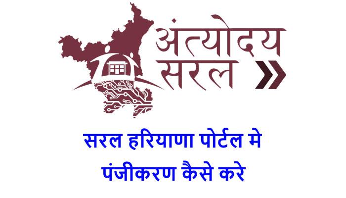Saral-Portal-Haryana