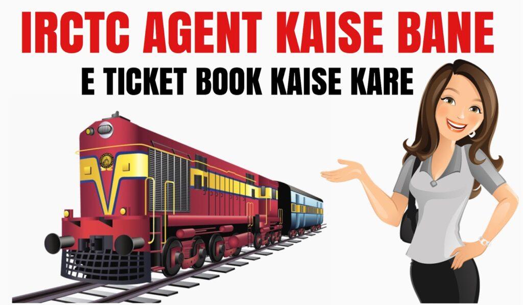 IRCTC Agent Kaise Bane