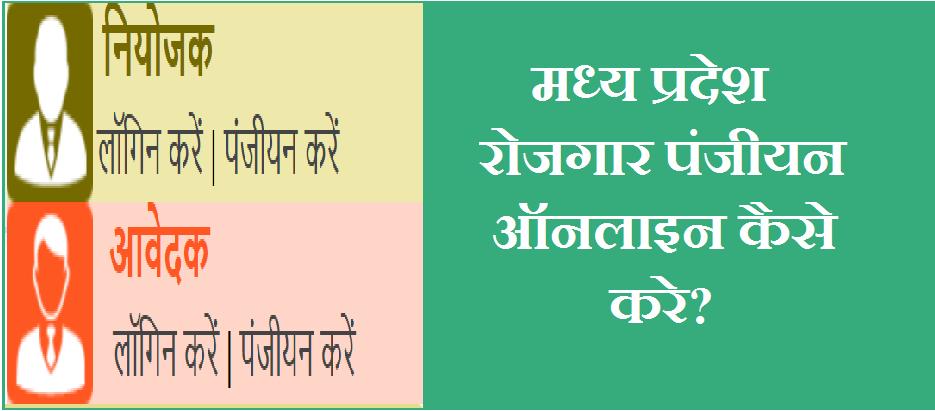 मध्य प्रदेश रोजगार पंजीयन