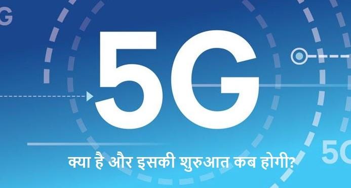 5G क्या है