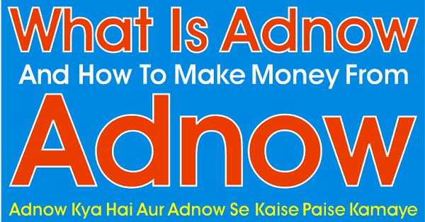 Adnow क्या है