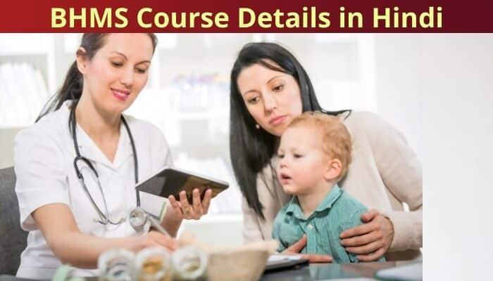 बी.एच.एम.एस (BHMS) क्या है