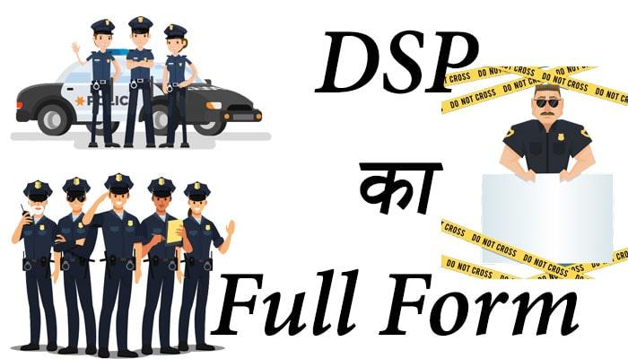 DSP Full Form