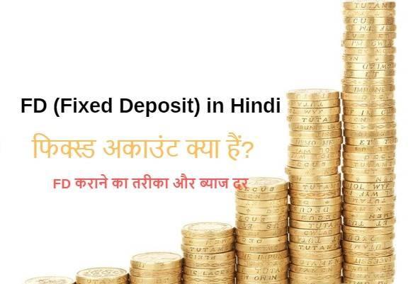 Fixed Deposit Kya Hai