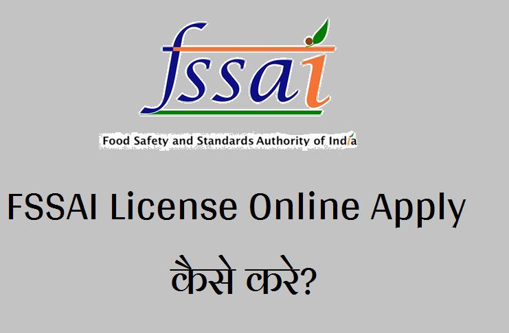 FSSAI License के लिए कैसे आवेदन करें