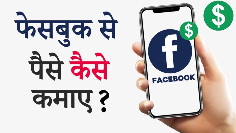 फेसबुक से पैसे कैसे कमाये