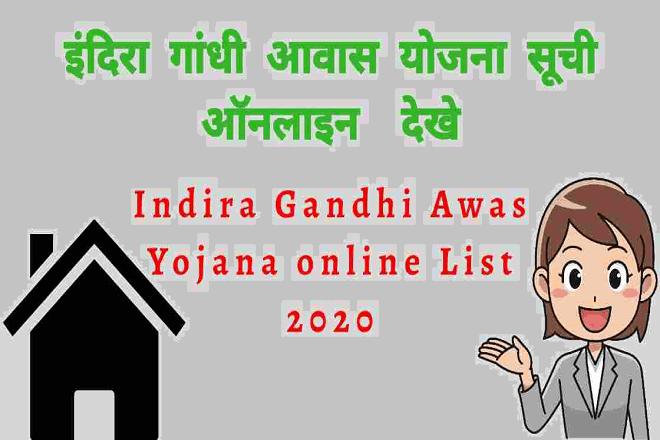 इंदिरा गांधी आवास योजना