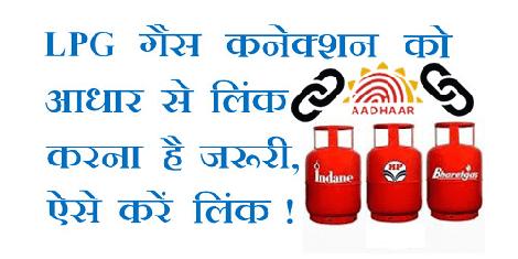 Aadhaar से Gas Connection