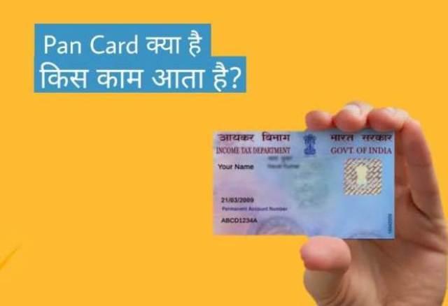 Pan Card क्या है