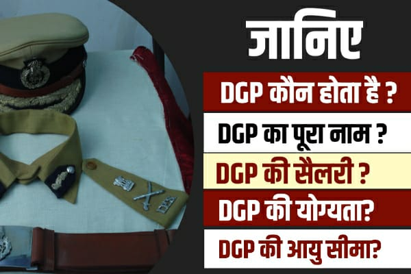 DGP का कार्य