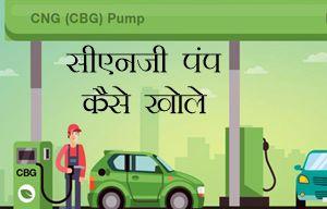 CNG Pump Dealership